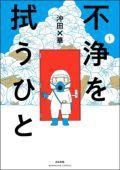 「不浄を拭うひと」新刊フェア
