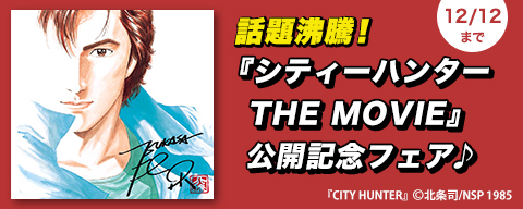 話題沸騰!『シティーハンター THE MOVIE』公開記念フェア♪
