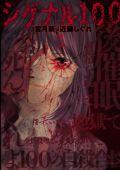 実写映画1.24公開記念!「シグナル100」関連作品無料&試し読み増量
