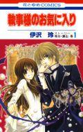 「花ゆめAi 」vol.16配信記念フェア