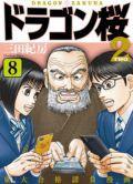 『ドラゴン桜2』8巻発売記念セール