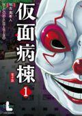 「仮面病棟」映画公開記念!LINEコミックス パニックホラーキャンペーン