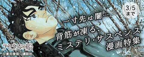 一寸先は闇…背筋が凍る、ミステリ・サスペンス漫画特集