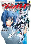 2000ページ超無料!『カードファイト!! ヴァンガード』コミックス無料&割引キャンペーン