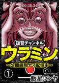 「復讐チャンネル ウラミン」comic RiSky新刊フェア