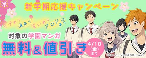 comico新学期応援キャンペーン