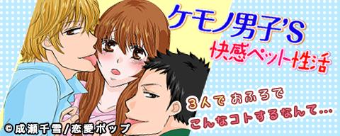 王子vs社長ケモノ男子'S 快感ペット性活