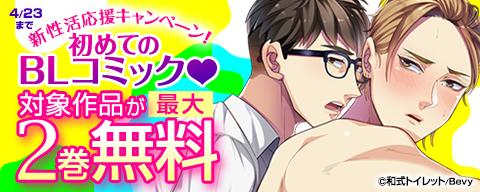 新性活応援キャンペーン! 初めてのBLコミック♥