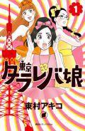 <夏☆電書_1週目>東京タラレバ娘 ドラマ化記念フェア オリンピックまでにするぞ結婚!