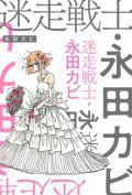 話題のエッセイ漫画家「永田カビ」新作フェア