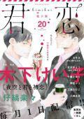 『君恋』配信記念! キミと秘密の恋 特集