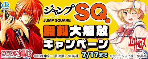 ジャンプSQ. 無料大解放キャンペーン