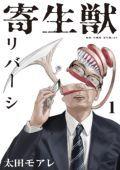 <夏☆電書_2週目>スリル限界突破!色々危険な漫画特集