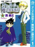 『ムヒョとロージーの魔法律相談事務所』TVアニメ2期放送開始キャンペーン!