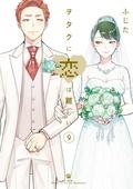 「ヲタクに恋は難しい」9巻配信キャンペーン