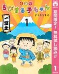 さくらももこ作品続々配信! 『ちびまる子ちゃん』&『COJI-COJI』計664P無料!