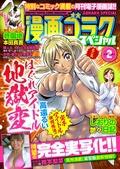 電子漫画誌『漫画ゴラクスペシャル』配信記念キャンペーン(第2弾)