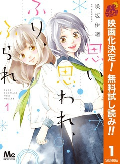 秋マン!!『思い、思われ、ふり、ふられ』アニメ映画公開記念!咲坂伊緒フェア