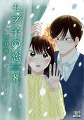 「モブ子の恋」新刊配信記念フェア