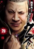 「クズ!!~アナザークローズ九頭神竜男~」最新20巻発売記念 AKITA最速&最強&最暴コミックフェア