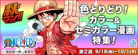 【秋マン!!2020 第2週】色とりどり!カラー&セミカラー漫画特集!