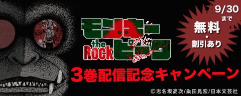 「モンキーピーク the Rcok」3巻配信記念キャンペーン