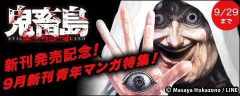 LINEコミックス「鬼畜島」新刊発売記念!9月新刊青年マンガ特集