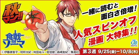 【秋マン!!2020 第3週】一緒に読むと面白さ倍増!人気スピンオフ漫画 大特集!!
