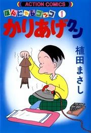 祝・連載40周年!『かりあげクン』1~40巻 各40円!!
