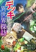 よもんが発「BKコミックス」新刊キャンペーン!! 無料&5円など!