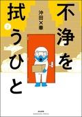 """""""死""""を扱うスペシャリスト「不浄を拭うひと」新刊フェア 無料&100円など!"""