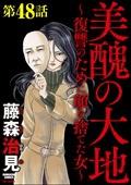 「美醜の大地~復讐のために顔を捨てた女~」 まんがグリム童話 最新号記念フェア 無料&5円など