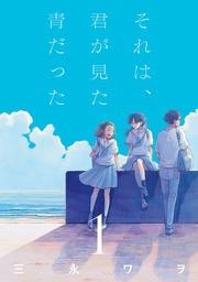 LINEコミックス冬の切ない恋マンガ特集