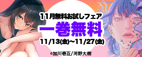 【一巻無料】11月無料お試しフェア