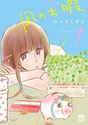 AKITA恋と生活コミックフェア