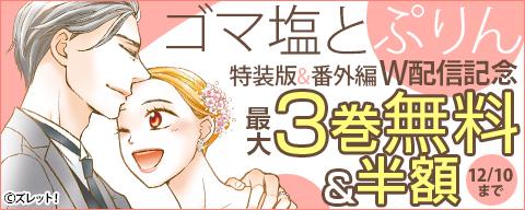 「ゴマ塩とぷりん」特装版&番外編W配信記念キャンペーン