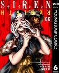 『SIREN ReBIRTH』6巻発売記念 電子コミックス乗り換え 1、2巻無料キャンペーン