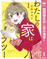 佐野未央子最新作『わたしの家はフツー』配信記念 オフィスユー新刊フェア