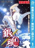 シリーズ史上最高&最強スケール!映画『銀魂 THE FINAL』 2021年1月8日公開!原作漫画も過去最大に無料解放キャンペーン!