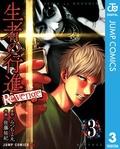 『生者の行進 Revenge』3巻発売記念! シリーズまとめてイッキ読みキャンペーン!