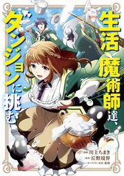 LINEコミックス 新春 異世界コミックキャンペーン!!