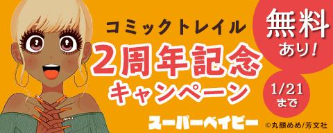 コミックトレイル2周年記念キャンペーン