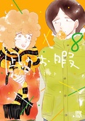 【AKITA電子祭り 冬の陣】第31弾 「凪のお暇」最新8巻発売記念フェア!