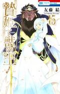 「贄姫と獣の王」最終巻!×「蒼竜の側用人」スピンオフ!