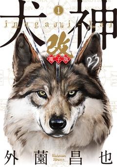 【期間限定 無料お試し版】犬神・改 電子版