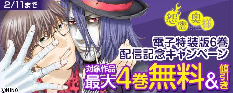 【NINO】『怨霊奥様』特装版6巻 配信記念キャンペーン
