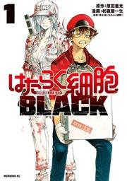『はたらく細胞』&『はたらく細胞BLACK』TVアニメ放映記念!「まとめて細胞」フェア