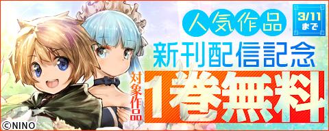 【NINO】人気作品の新刊配信記念キャンペーン