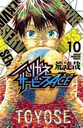 【AKITA電子祭り 冬の陣】第42弾 「ハリガネサービスACE」最新10巻発売開始フェア