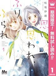 『サクラ、サク。』連載記念 青春がよみがえる 咲坂伊緒先生特集